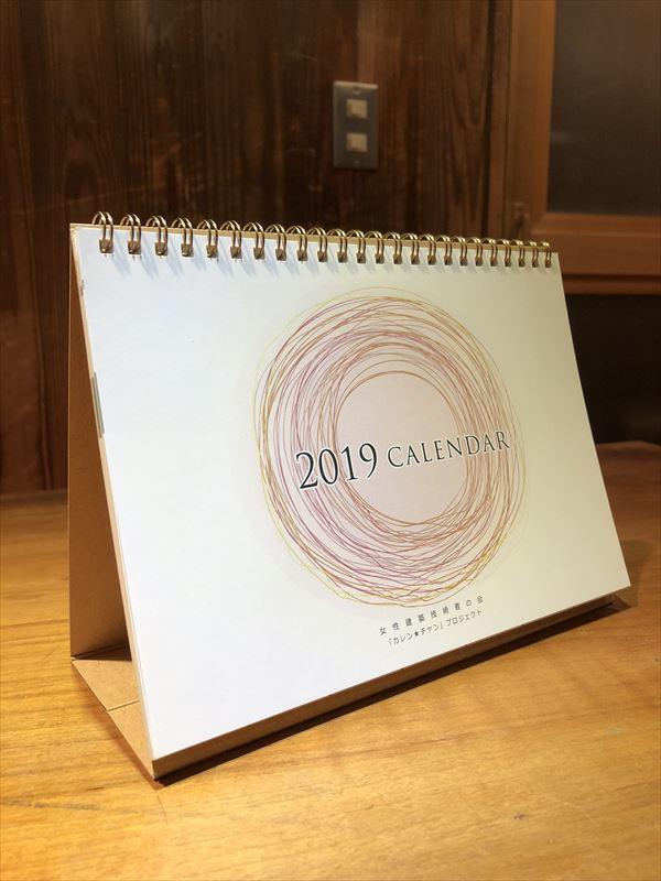 女技会オリジナルカレンダー_e0264942_21152901.jpg