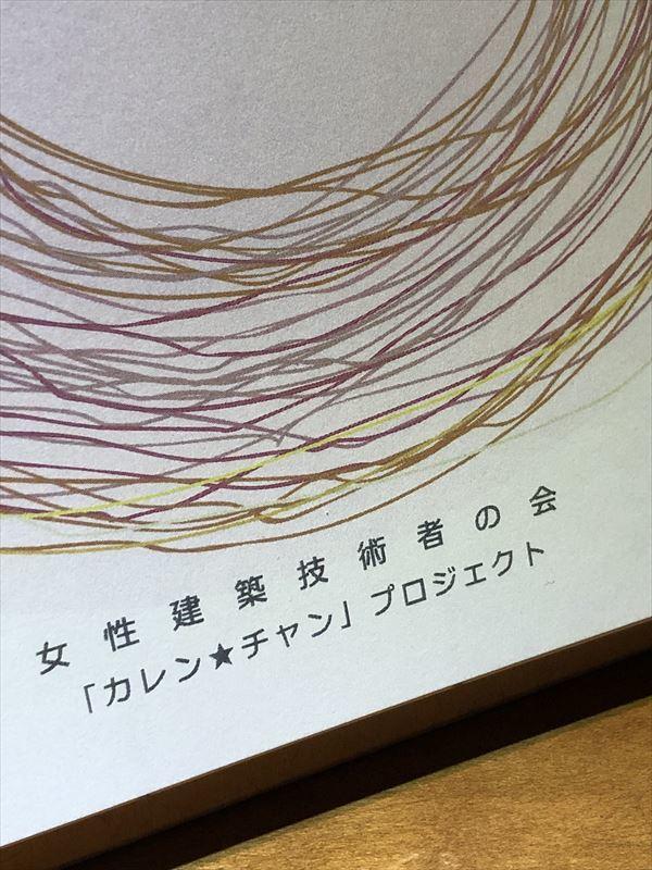 女技会オリジナルカレンダー_e0264942_21154705.jpg