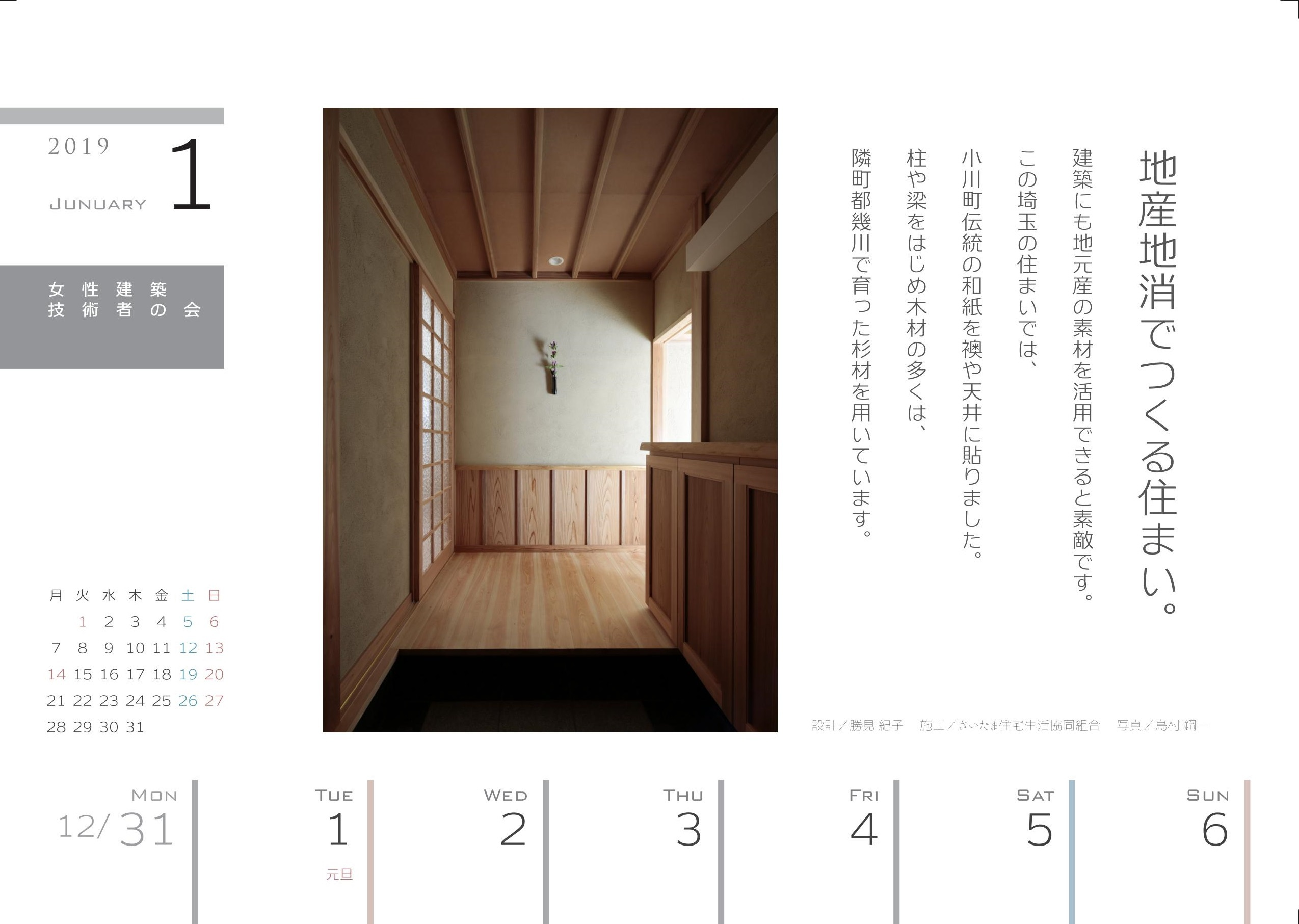 女技会オリジナルカレンダー_e0264942_21161320.jpg