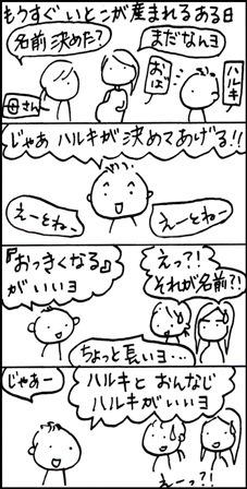 e0017844_17040551.jpg