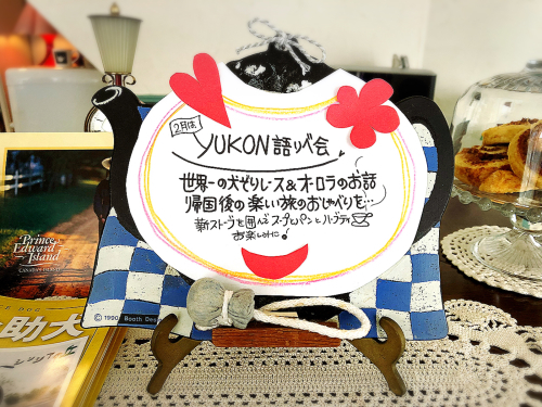 Tea Cozy@2018年1月_e0292546_00412994.jpg