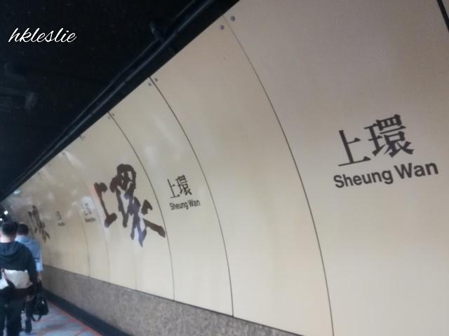 港鐵MTR@尖沙咀→上環_b0248150_14312279.jpg