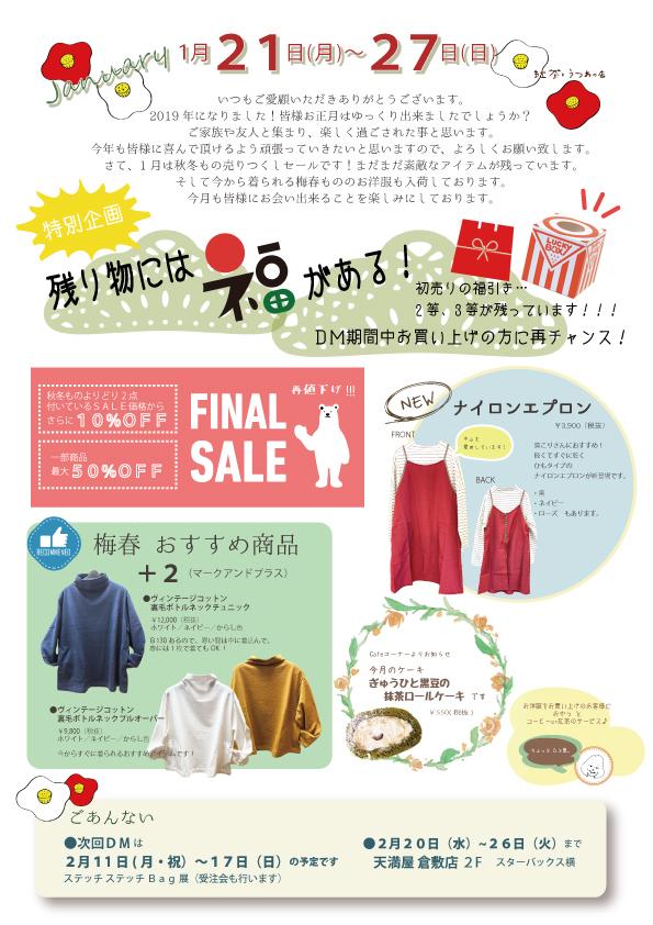 1月の服のイベント案内_f0328051_14463722.jpg