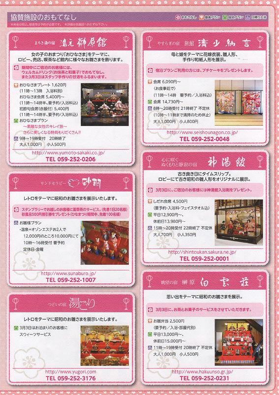 今年もお待ちします榊原温泉のお雛さま_b0145257_16422644.jpg