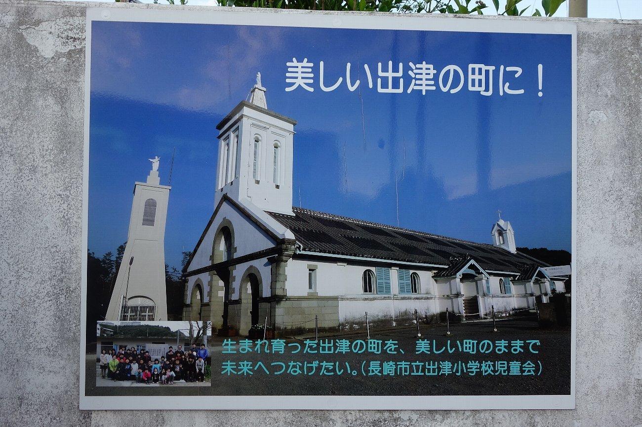 カトリック出津教会堂_c0112559_10191133.jpg