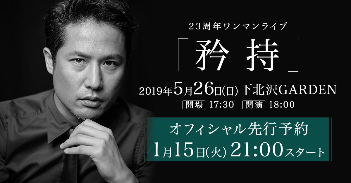 石田匠 23周年ワンマンライブ「矜持」決定!!_c0121374_19433174.jpg