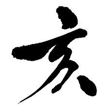 「 い 亥年の、伊・石・為・医・移・委・移・良 」_c0328479_19111705.jpg