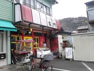 まだあった中華料理「左門」_e0064783_20023474.jpg