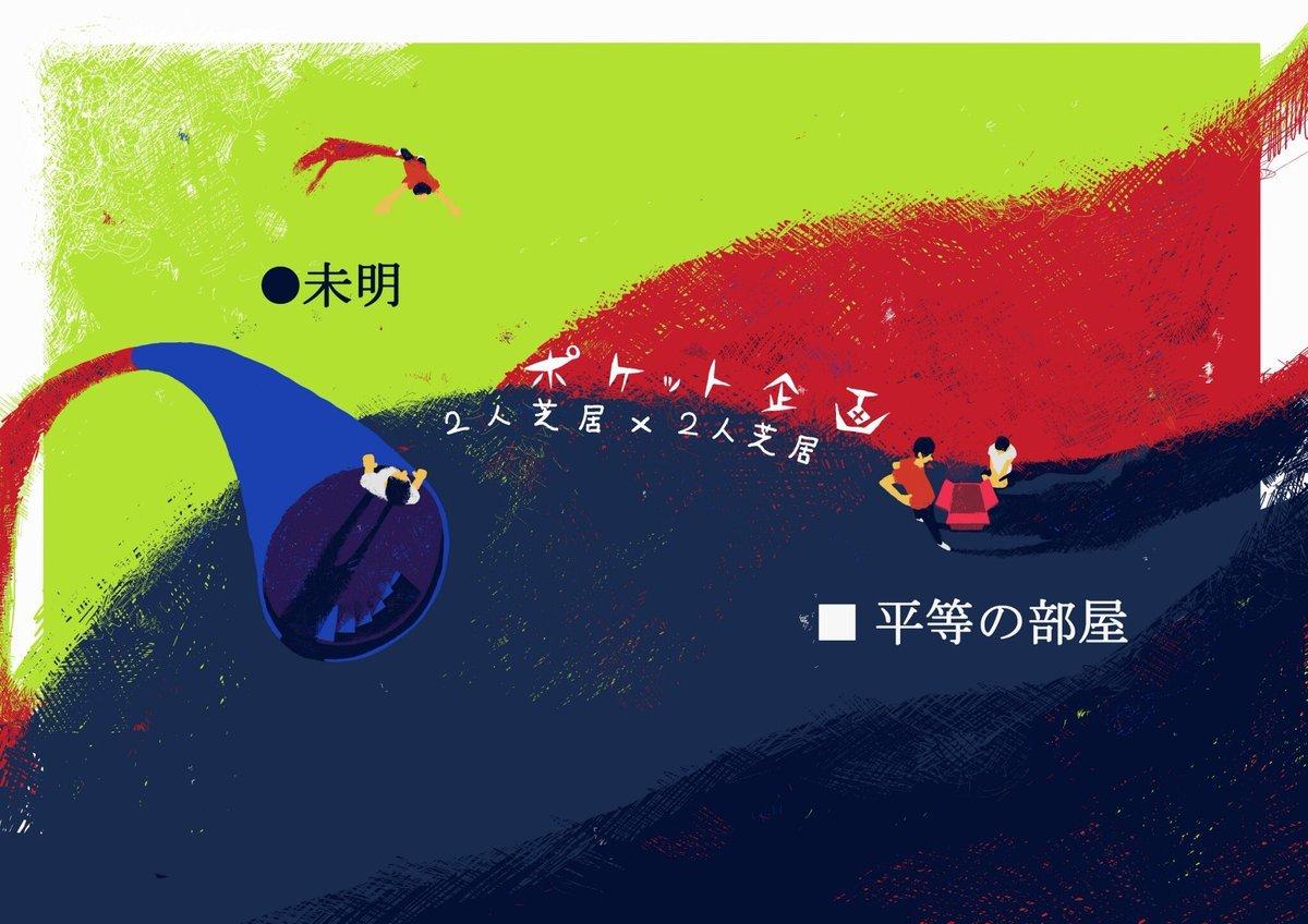 ◆ポケット企画第二回公演 二人芝居『平等の部屋/未明』_d0154687_17292320.jpg