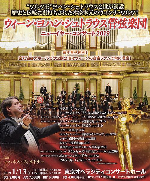 最高に楽しかった! ウィーン・ヨハン・シュトラウス管弦楽団_c0137404_21350668.jpg