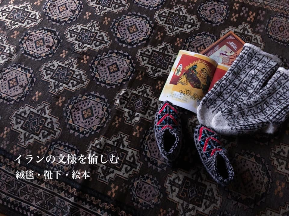イランの文様を愉しむ_e0091706_21263092.jpg