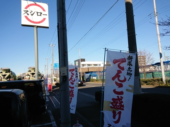 1/9 スシロー日野バイパス店_b0042308_05333792.jpg