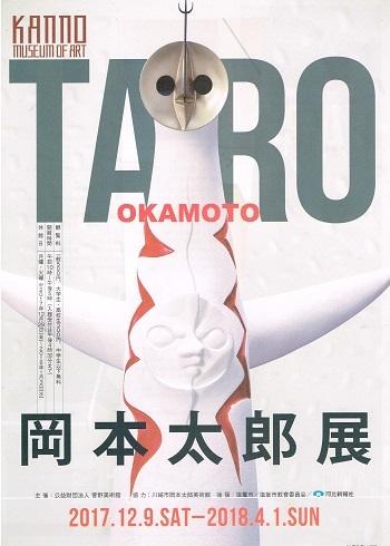 岡本太郎展_f0364509_12541814.jpg