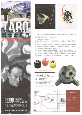 岡本太郎展_f0364509_12542470.jpg