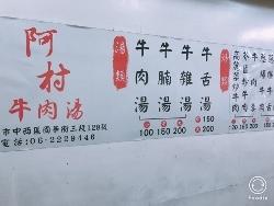 台湾を食べ尽す④台南で朝ごはんをはしごする_a0059035_23545891.jpg