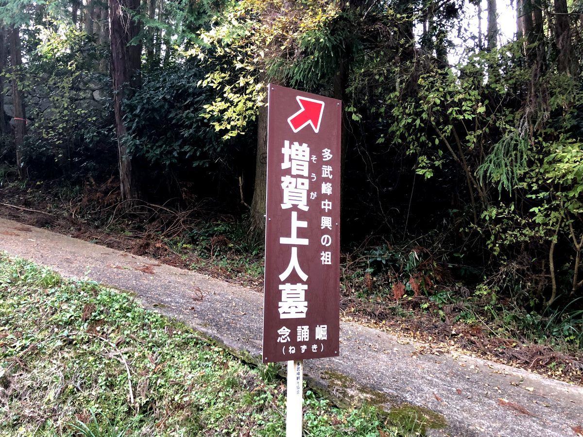 増賀上人と談山神社_a0237937_07283484.jpg