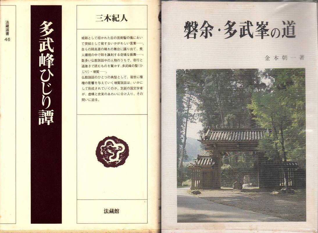 増賀上人と談山神社_a0237937_08040404.jpg