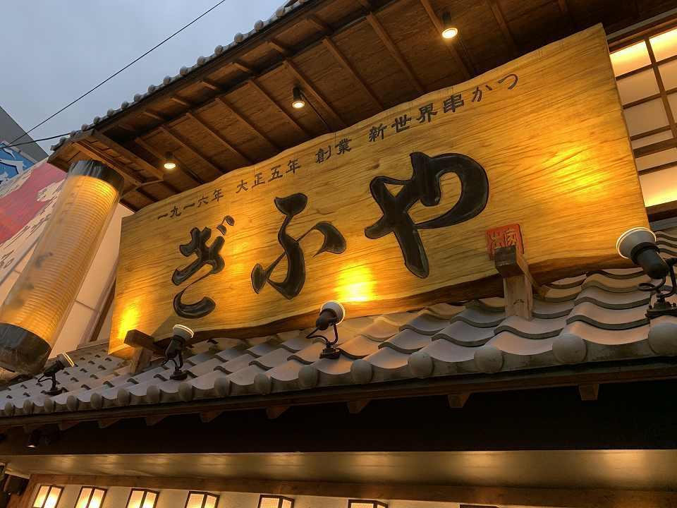 新世界の居酒屋「ぎふや本家」_e0173645_14051527.jpg