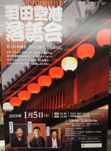 羽田空港落語会_c0100865_12143812.jpg