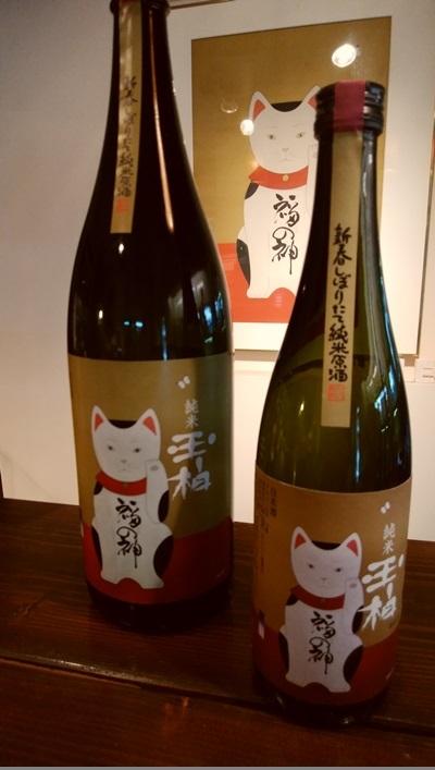 プチ便り(純米原酒しぼりたて)_a0206870_20085512.jpg
