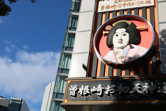 お初天神通り (大阪市北区)_c0001670_13011263.jpg