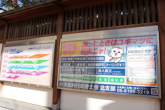 お初天神通り (大阪市北区)_c0001670_13014369.jpg