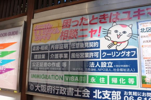 お初天神通り (大阪市北区)_c0001670_13023177.jpg