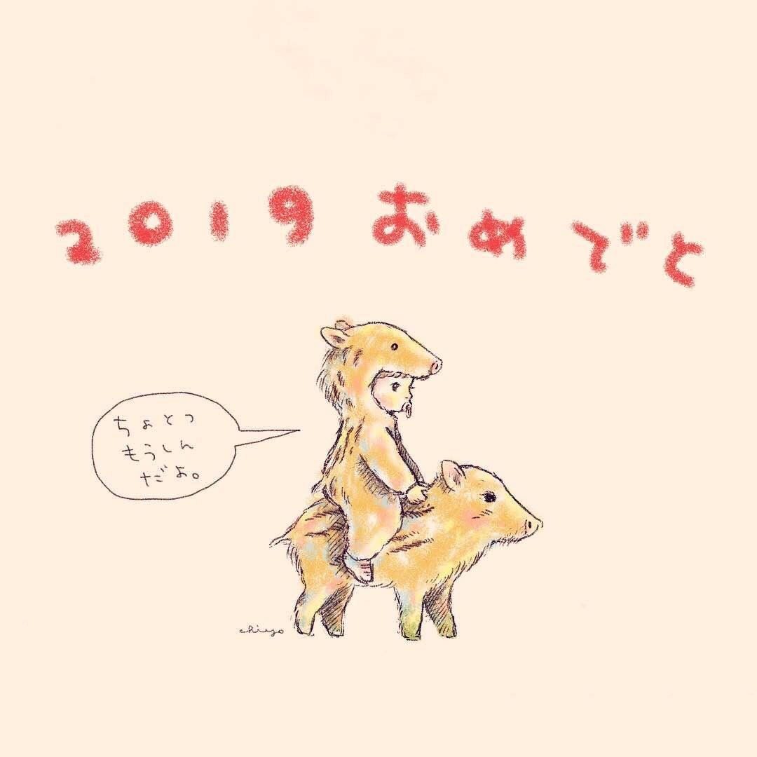 2019年もよろしくお願いいたします*_f0223074_20303851.jpg
