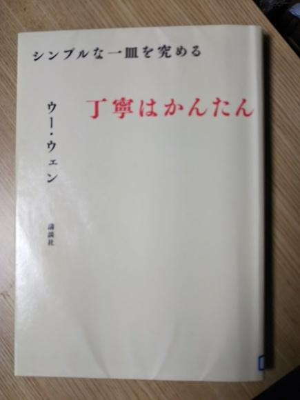 ウー・ウェンさんの水餃子_f0316507_14084841.jpg