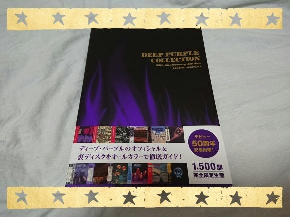 杉山武志 著 / DEEP PURPLE COLLECTION 50th Anniversary Edition_b0042308_22002541.jpg