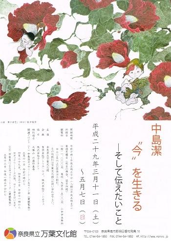 """中島潔 """"今""""を生きる_f0364509_10350854.jpg"""