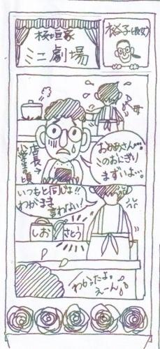 板垣新聞_d0191211_15465388.jpg