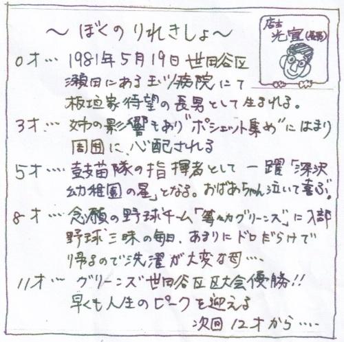 板垣新聞_d0191211_15471015.jpg