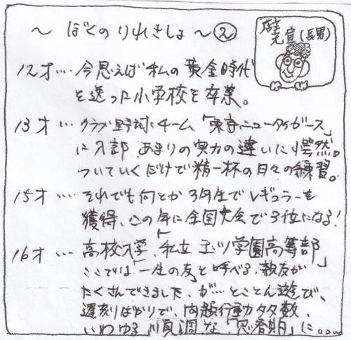 板垣新聞_d0191211_15472016.jpg