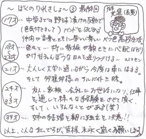 板垣新聞_d0191211_15473171.jpg