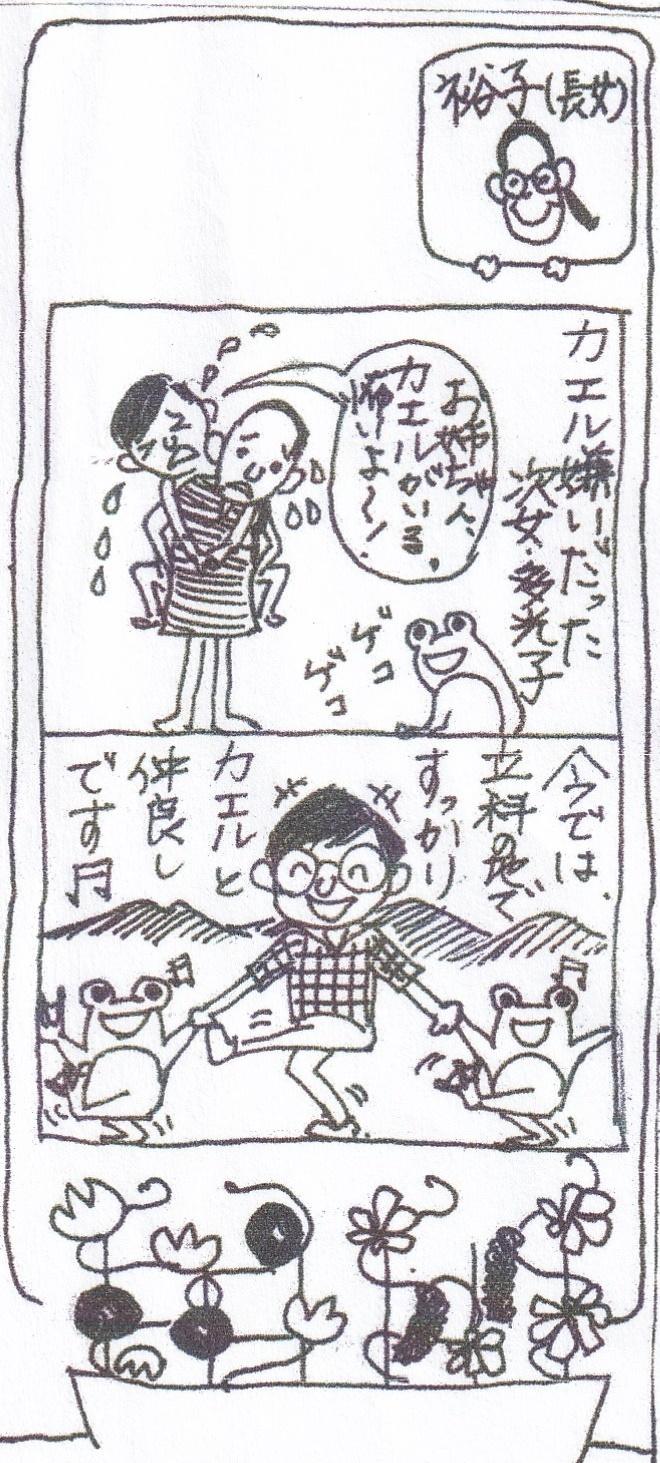 板垣新聞_d0191211_15480949.jpg