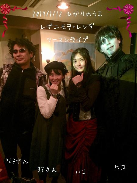 レザニモヲ・レンダのツーマンライブ終了_e0084214_21441174.jpg