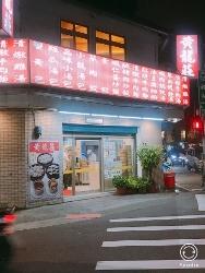 台湾を食べ尽す⑦台北で夜ご飯_a0059035_23304800.jpg