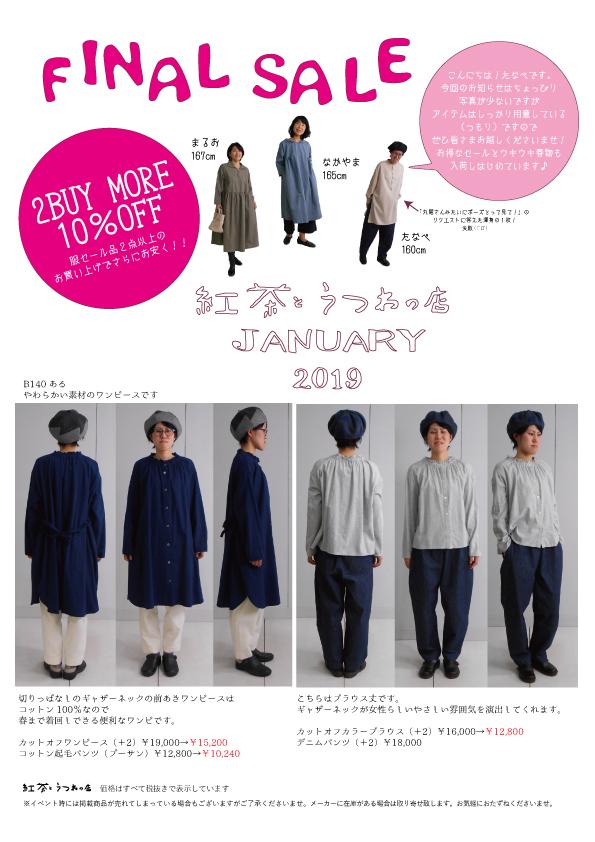 1月の服のイベント案内_f0328051_15532552.jpg
