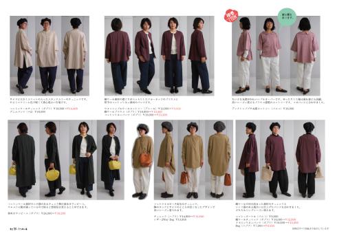 1月の服のイベント案内_f0328051_15533075.jpg