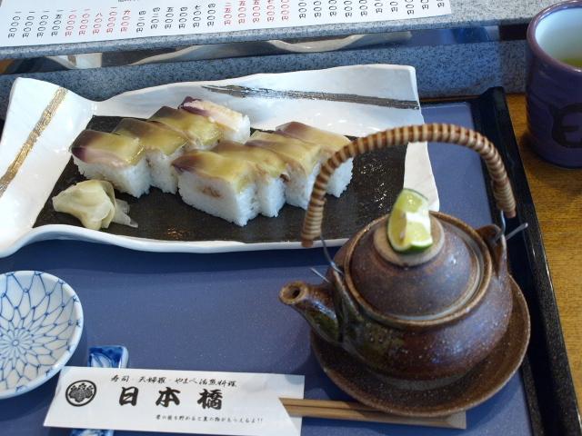 日本橋 その78(ホッキのバッテラ、ほっきの土瓶蒸し 他)_d0153062_09500574.jpg