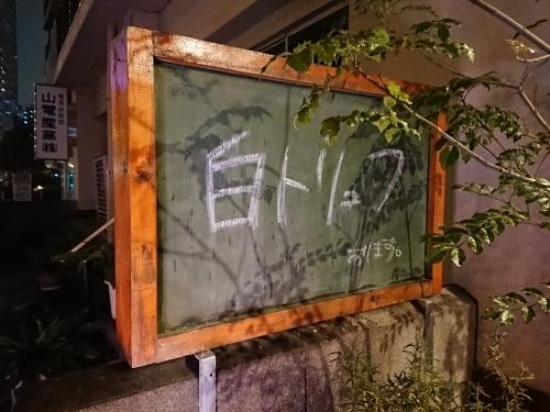 五反田で美味しい夜ご飯、ぽるこ♪_c0100865_15511107.jpg