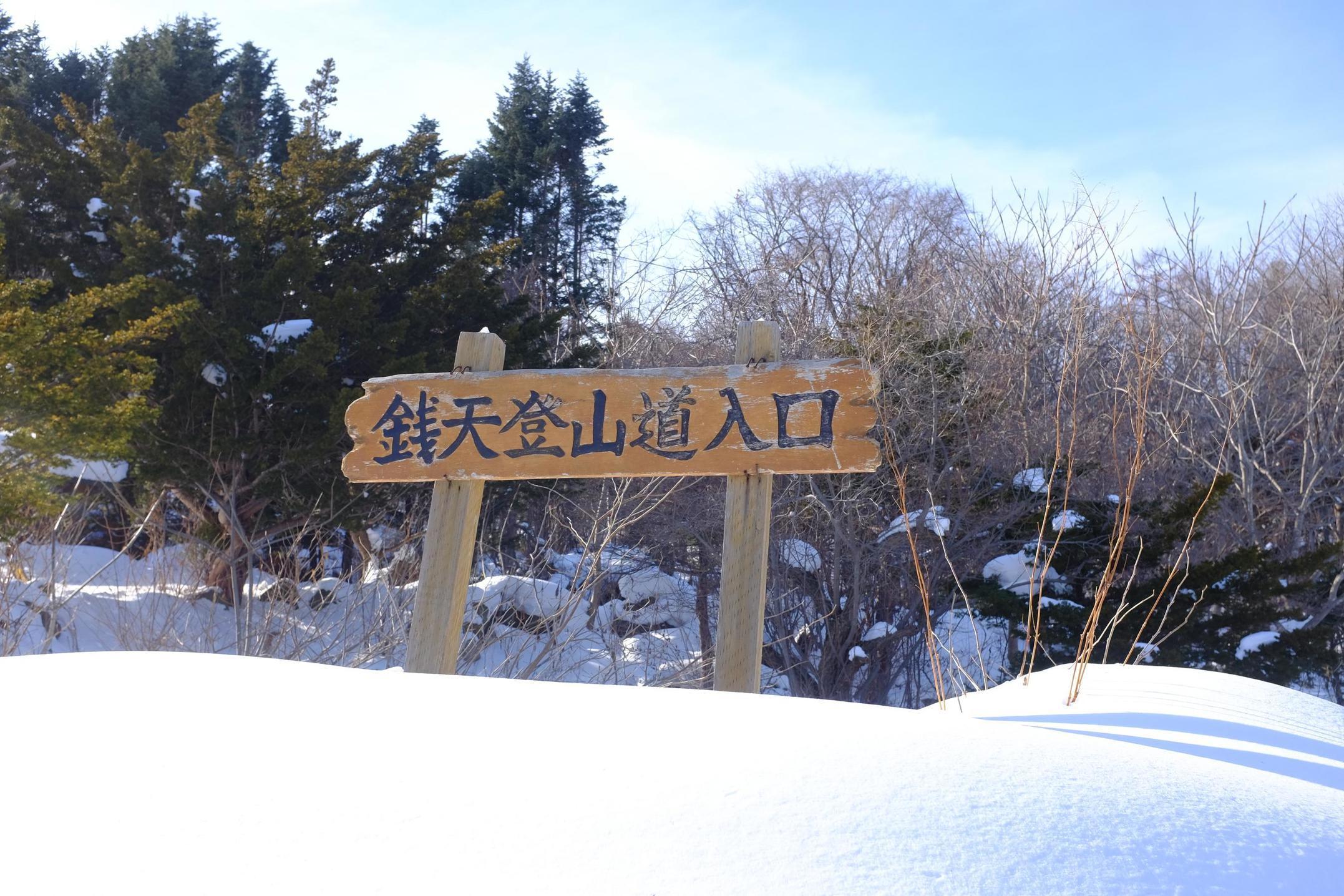 2019/1/10 銭函天狗山 01_d0233770_23044674.jpg