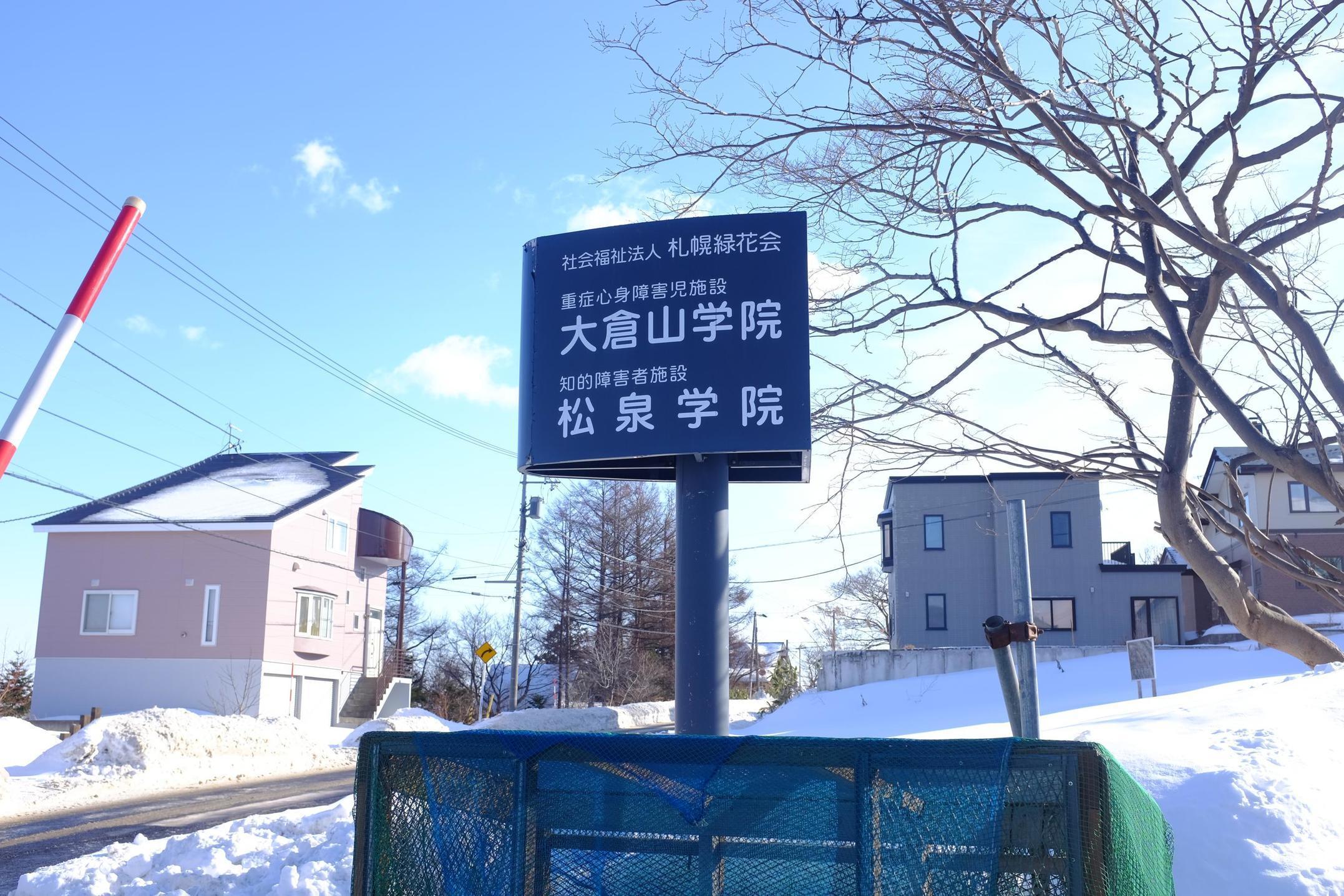2019/1/10 銭函天狗山 01_d0233770_23051425.jpg