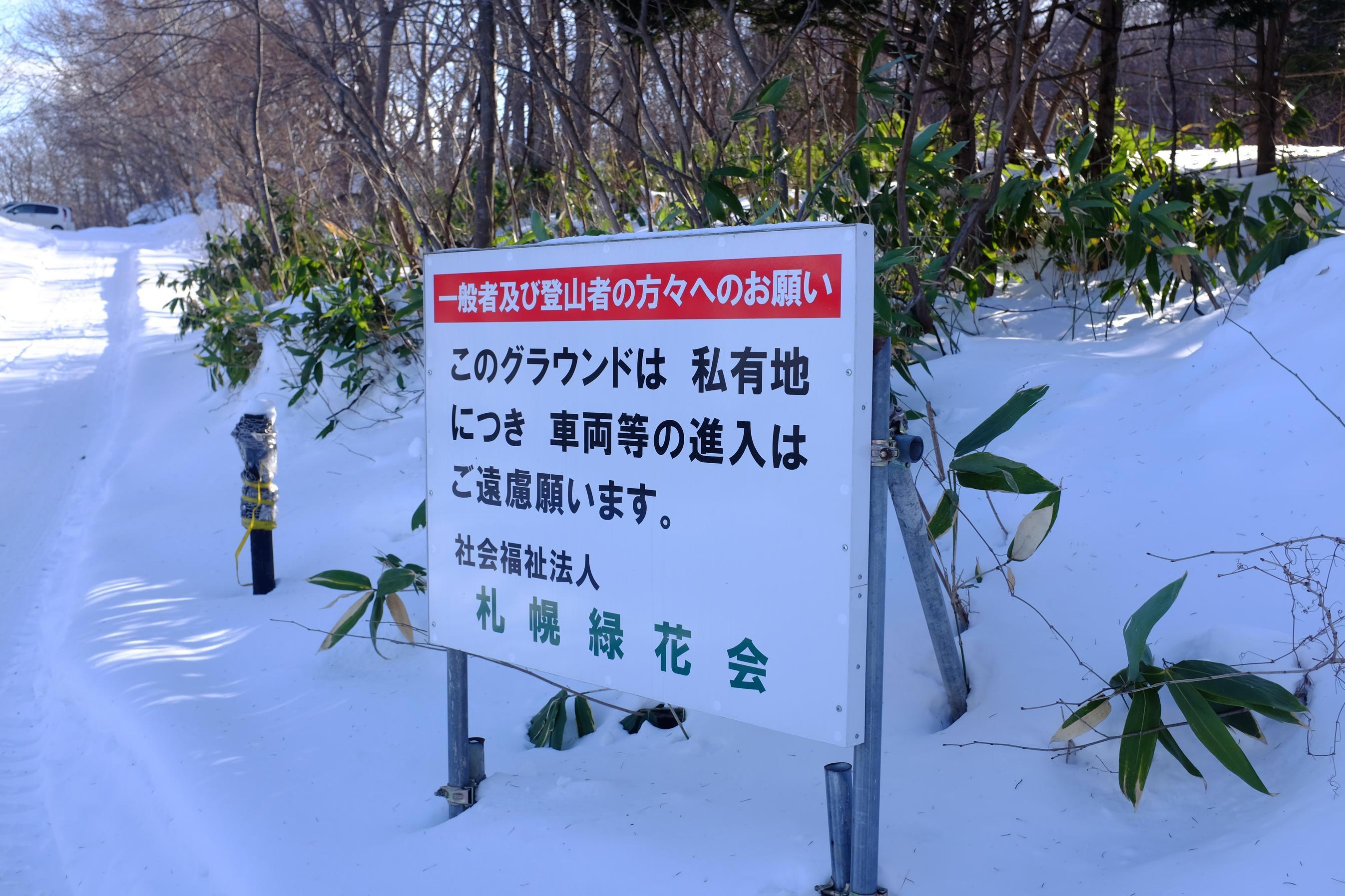 2019/1/10 銭函天狗山 01_d0233770_23063308.jpg