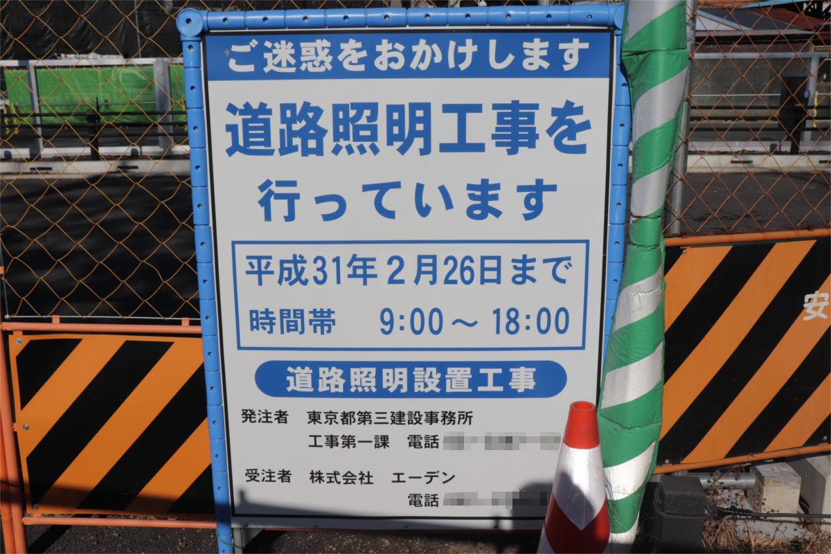 放射5号線(久我山)と中の橋交差点 進捗状況2019年1月_a0332275_00385610.jpg