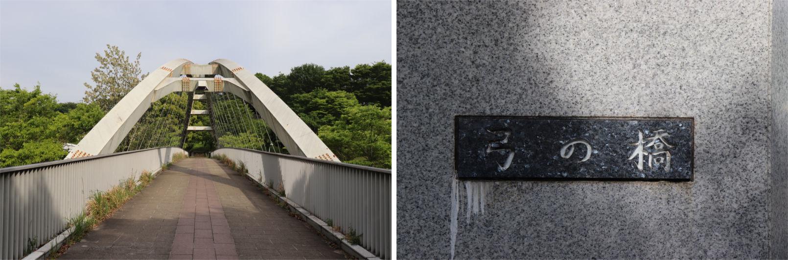 [多摩NTの橋ぜんぶ撮影PJ] No.26~30 弓の橋ほか_a0332275_17170661.jpg