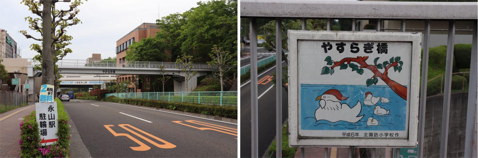 [多摩NTの橋ぜんぶ撮影PJ] No.26~30 弓の橋ほか_a0332275_17214208.jpg