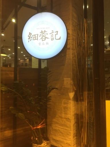 忘れてた…香港ローカルグルメ_b0210699_01164613.jpeg