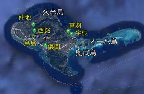 海界の村を歩く 東シナ海 久米島_d0147406_19200379.jpg
